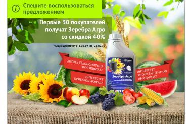 Акция «Первые 30 покупателей получат Зеребра Агро со скидкой 40%»